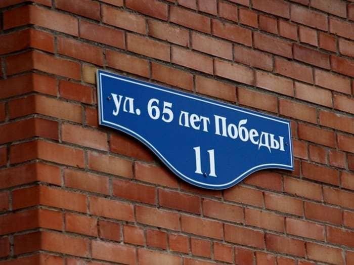 Нумерация домов в городе