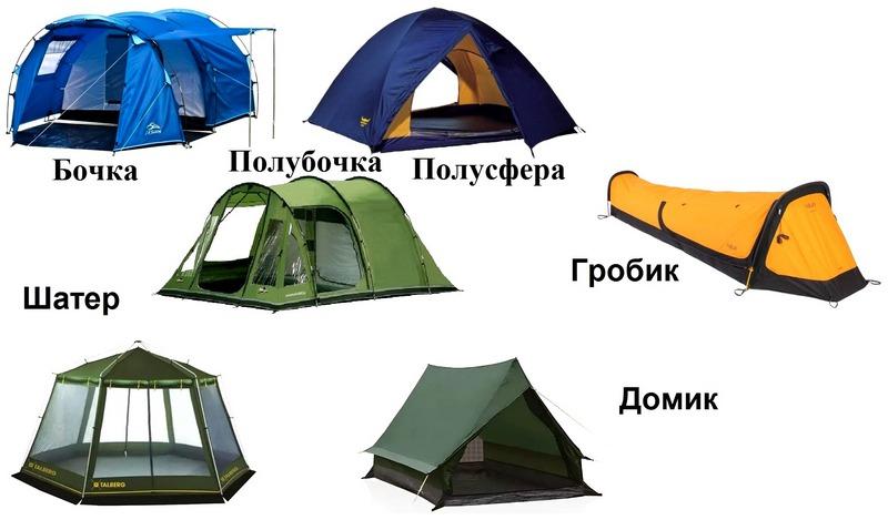 Разнообразные формы туристических палаток