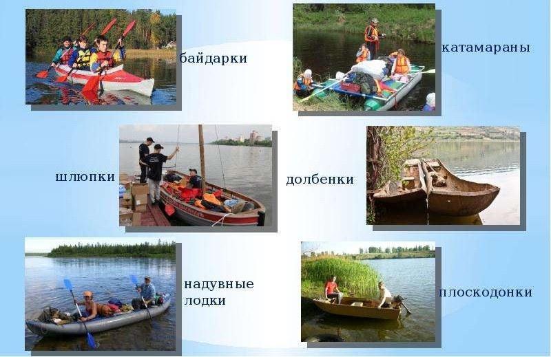 Для водного туризма используют различные виды легких гребных судов