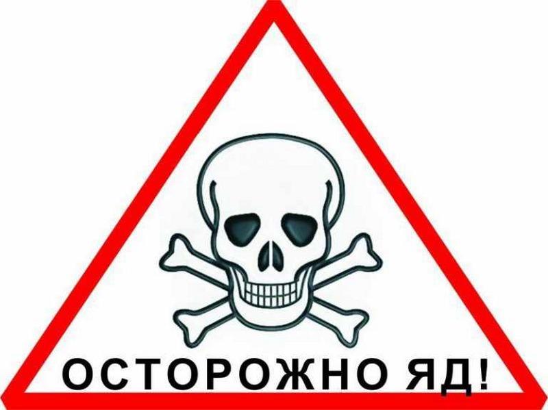Изображение «Осторожно, яд!» используется для предупреждения о наличии ядовитых и отравляющих веществ