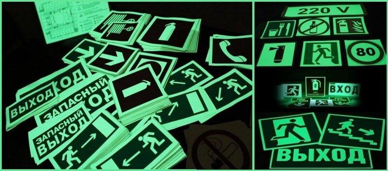При создании знаков и указателей безопасности используется флуоресцентная краска