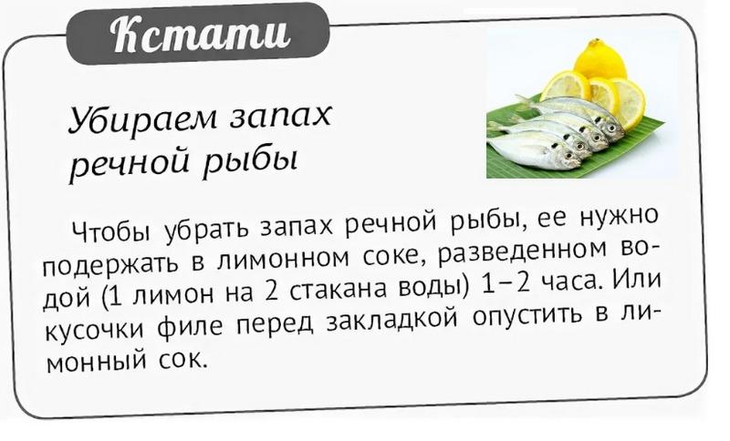 Способ устранения запаха тины у рыбы