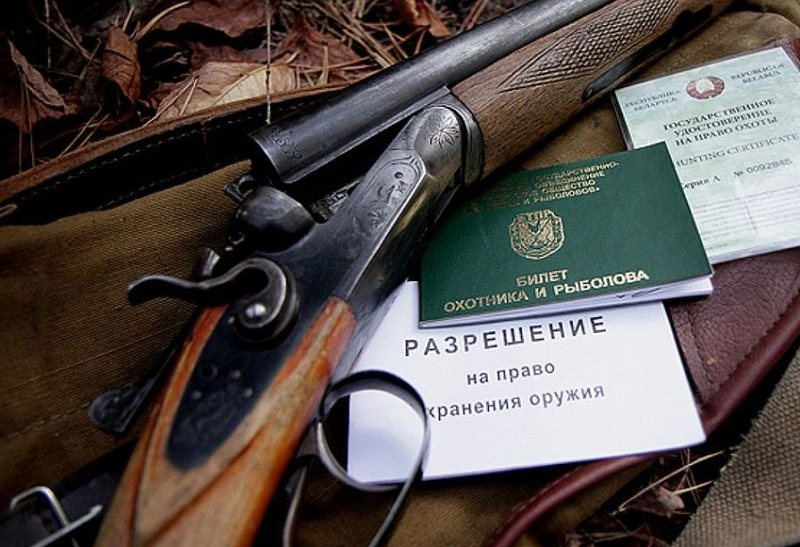 Выезжая на охоту, необходимо иметь при себе охотничий билет, разрешение на оружие, паспорт